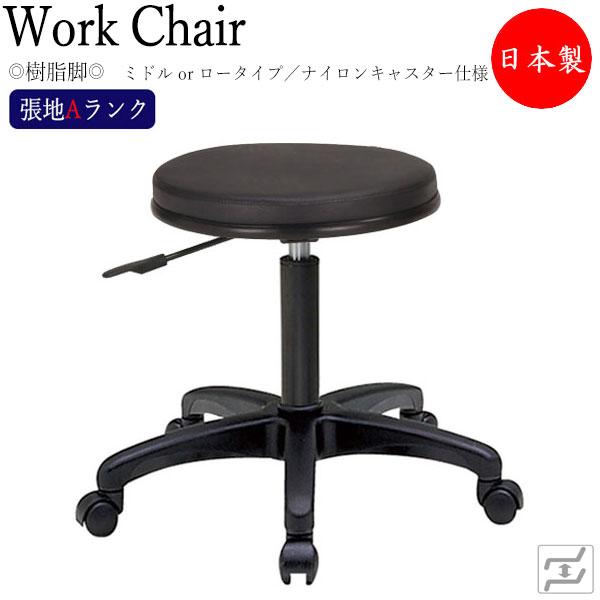 スツール 日本製 作業用チェア ワーキングチェア メディカルチェア 診察椅子 いす 丸椅子 低作業用 背無 樹脂脚 キャスター脚仕様 MT-0102