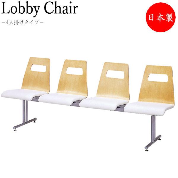 ロビーチェア 日本製 背付 4人掛け ロビーベンチ 長椅子 待合椅子 イス いす ロビー用チェア MT-0111