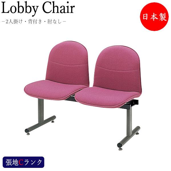 ロビーチェア 日本製 2人掛け 長椅子 待合椅子 ロビーベンチ 椅子 ロビー用チェア 張地Cランク MT-0123
