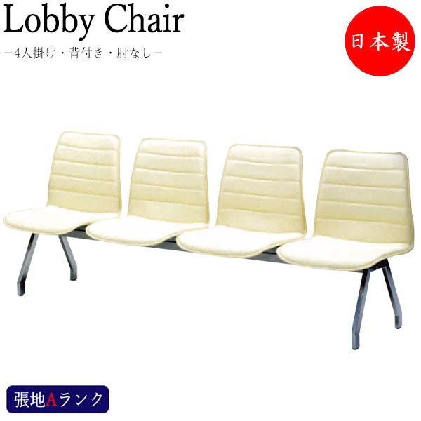 ロビーチェア 日本製 4人掛け 長椅子 待合椅子 ロビーベンチ 椅子 ロビー用チェア 張地Aランク MT-0138
