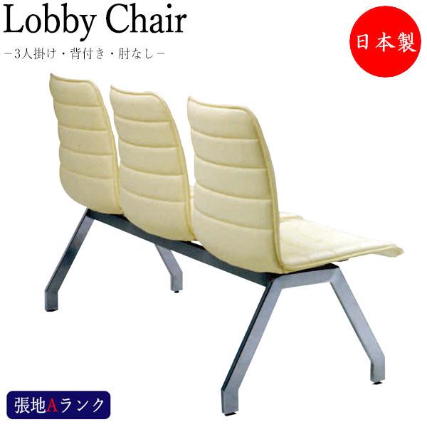ロビーチェア 日本製 3人掛け 長椅子 待合椅子 ロビーベンチ 椅子 ロビー用チェア 張地Aランク MT-0139