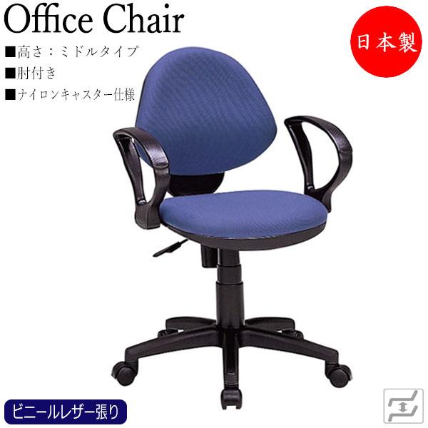 オフィスチェア 日本製 事務イス パソコンチェア OAチェア 書斎椅子 デスクチェア ワークチェア 肘付 ナイロンキャスター仕様 ビニールレザー張り MT-0156