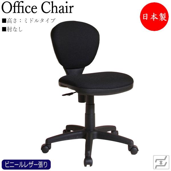 オフィスチェア 日本製 MT-0157K 事務イス パソコンチェア OAチェア 書斎椅子 デスクチェア ワークチェア 上下昇降式 回転 肘無 ビニールレザー張り