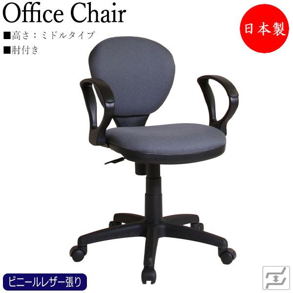 オフィスチェア 日本製 事務イス パソコンチェア OAチェア 書斎椅子 デスクチェア ワークチェア 肘付 上下昇降式 回転 ビニールレザー張り MT-0158K