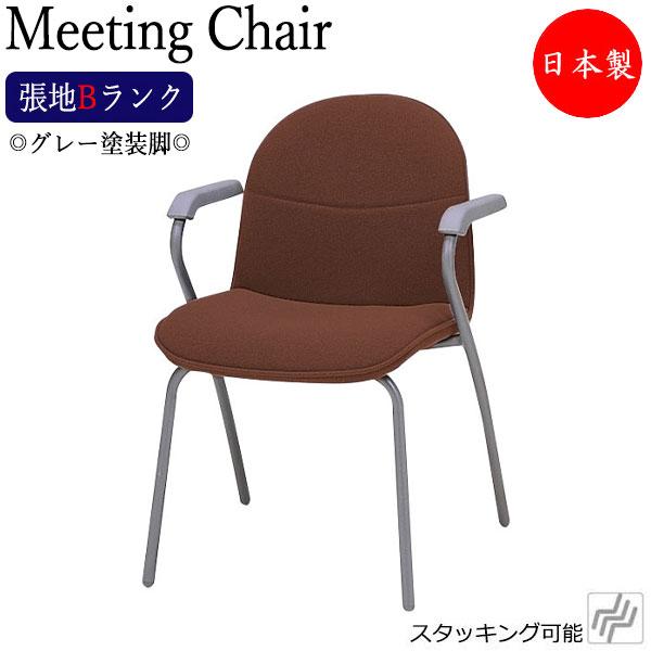 ミーティングチェア 会議用チェア 会議イス チェア 事務椅子 スタッキングチェア デスク用チェア 張地Bランク MT-0177