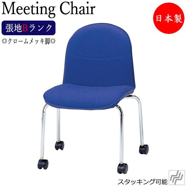 ミーティングチェア 会議椅子 スタッキングチェア いす クロームメッキ脚 キャスター付 張地Bランク MT-0178