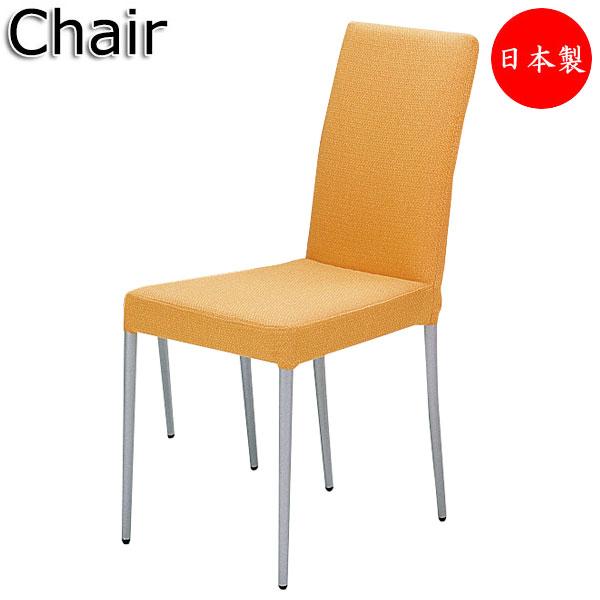 レストランチェア チェア 会議用チェア リビングチェア 椅子 イス いす 業務用 MT-0205