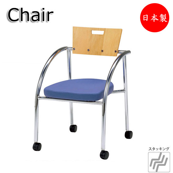 ダイニングチェア オフィスチェア 椅子 イス いす キャスター スタッキング ミーティング 会議用 スチール クロームメッキ 布張 業務用 MT-0230