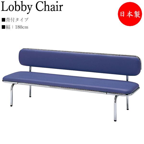 ロビーベンチ 日本製 背付 幅180cm ロビーチェア 待合椅子 長椅子 イス いす クロームメッキ MT-0235