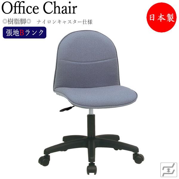 オフィスチェア 日本製 パソコンチェア 事務椅子 デスクチェア 肘無 樹脂脚 ナイロンキャスター仕様 張地Bランク MT-0261