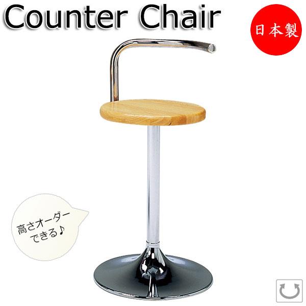 高さオーダーできる カウンターチェア イス 椅子 スタンド椅子 バーチェア クロームメッキ脚 MT-0272