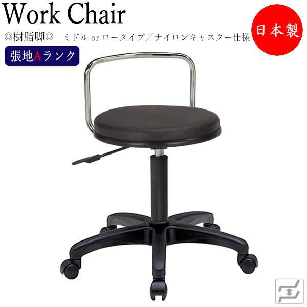 スツール 日本製 MT-0284 作業用チェア ワーキングチェア メディカルチェア 診察椅子 いす 丸椅子 低作業用 背付 樹脂脚 キャスター脚仕様