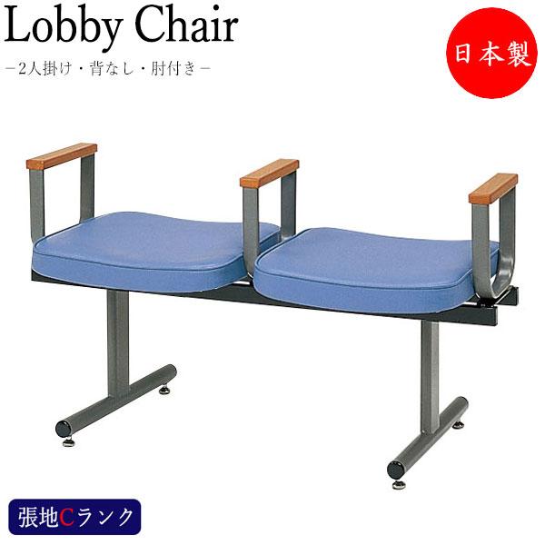 ロビーチェア 日本製 背無し 2人掛け 肘付 長椅子 待合椅子 ロビーベンチ 椅子 ロビー用チェア 張地Cランク MT-0314