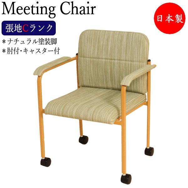 ダイニングチェア 日本製 MT-0320 介護用チェア ミーティングチェア 会議椅子 スタッキングチェア 取っ手付 張地Cランク