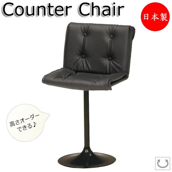 高さがオーダーできる チェア 喫茶椅子 イス いす スタンドチェア 座回転式 スチール脚 ブラック塗装 円盤脚 肘無し ビニールレザー MT-0327