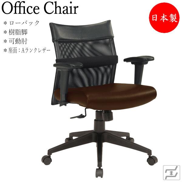 オフィスチェア 日本製 パソコンチェア 椅子 ローバック 可動肘付 背メッシュ 座レザー張り ロッキング機構 ガス昇降式 MT-0331-COL