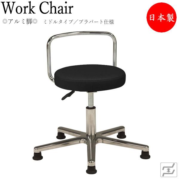 万能スツール 作業用椅子 ワーキングチェア 丸椅子 メディカルチェア 診察椅子 ミドルタイプ 背付 アルミ脚 プラパート仕様 MT-0351