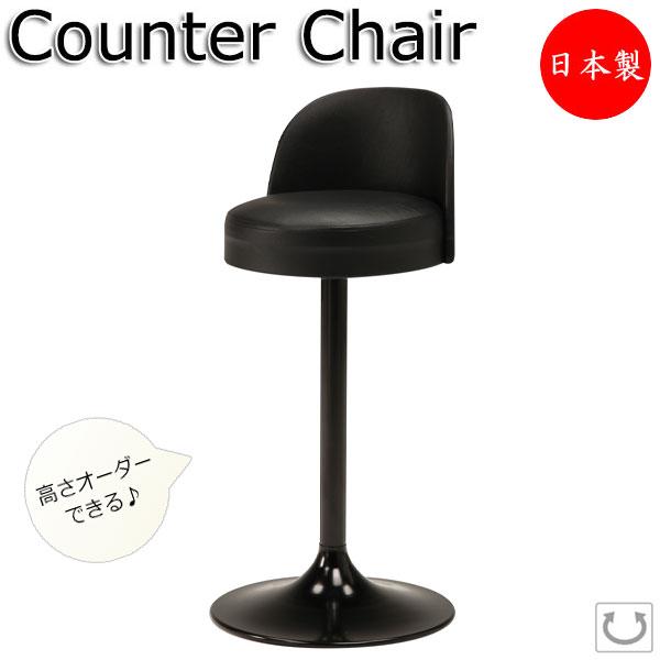 高さオーダーできる カウンターチェア イス 椅子 スタンド椅子 バーチェア ブラック塗装脚 MT-0370