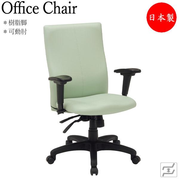 高機能チェア 日本製 MT-0387 パソコンチェア 椅子 ミドルバック 可動肘付 樹脂脚 キャスター付 ロッキング機構 ガス昇降式