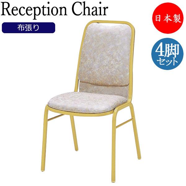 レセプションチェア イス 椅子 スタッキング ハイグレード アルミ ゴールド塗装 物置付 布張り MT-0395