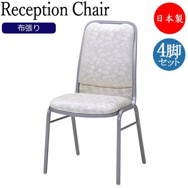 レセプションチェア イス 椅子 スタッキング ハイグレード アルミ シルバー塗装 物置付 荷受け 布 MT-0397