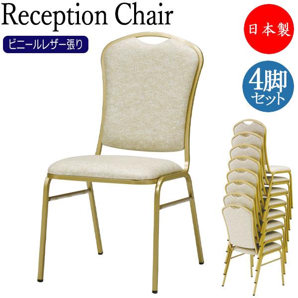 レセプションチェア 会議椅子 スタッキング 軽量スチール ゴールド塗装 レザー張り MT-0433
