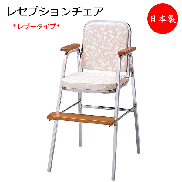 子供椅子 MT-0497 ベビーチェア キッズチェア スチール クロームメッキ レザー張り
