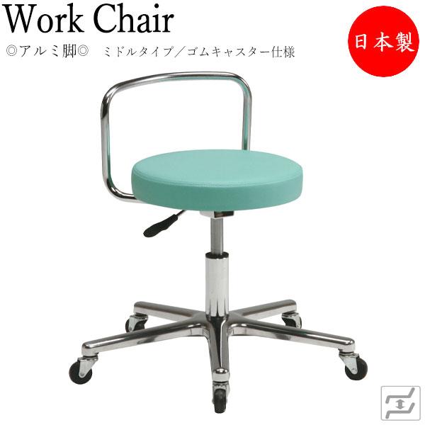 万能スツール 作業用椅子 ワーキングチェア 丸椅子 メディカルチェア 診察椅子 ミドルタイプ 背付 アルミ脚 ゴムキャスター仕様 MT-0505