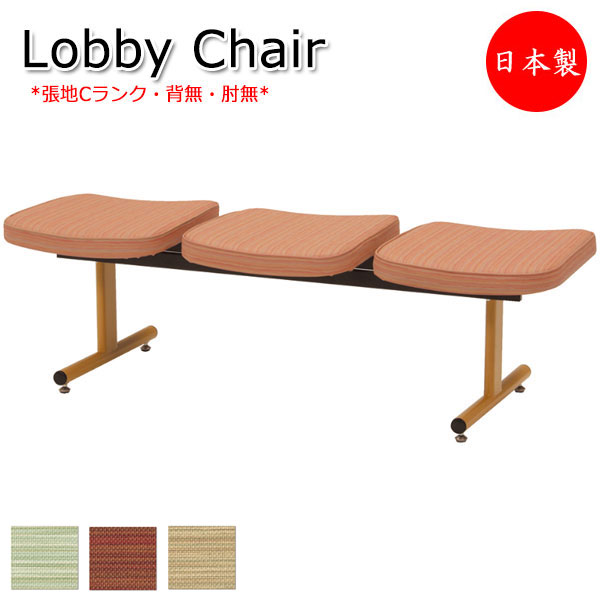 ロビーチェア 日本製 背無し 3人掛け 長椅子 待合椅子 ロビーベンチ 椅子 ロビー用チェア 張地Cランク MT-0512