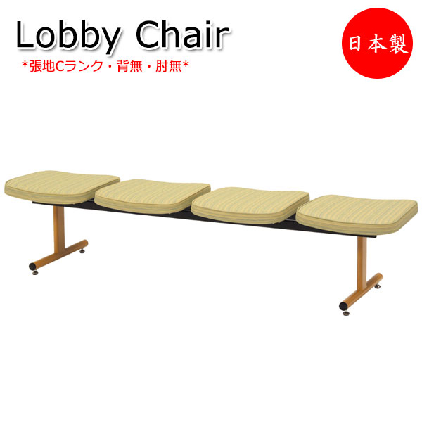 ロビーチェア 日本製 背無し 4人掛け 長椅子 待合椅子 ロビーベンチ 椅子 ロビー用チェア 張地Cランク MT-0513