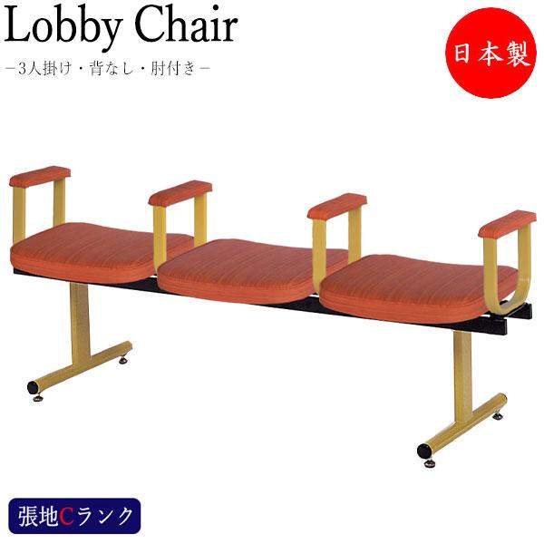 ロビーチェア 日本製 背無し 3人掛け 肘付 長椅子 待合椅子 ロビーベンチ 椅子 ロビー用チェア 座面取外し可能 張地Cランク MT-0516