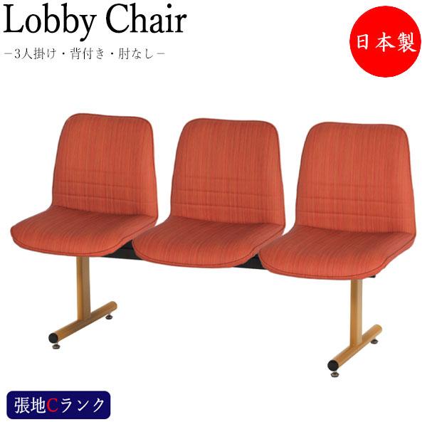 ロビーチェア 日本製 3人掛け 長椅子 待合椅子 ロビーベンチ 椅子 ロビー用チェア 張地Cランク MT-0520