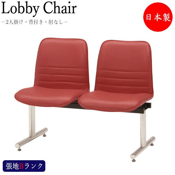 ロビーチェア 日本製 2人掛け 長椅子 待合椅子 ロビーベンチ チェア 椅子 イス ロビー用チェア 座面取外し可能 張地Bランク MT-0536