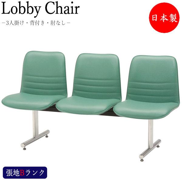 ロビーチェア 日本製 3人掛け 長椅子 待合椅子 ロビーベンチ チェア 椅子 イス ロビー用チェア 座面取外し可能 張地Bランク MT-0538