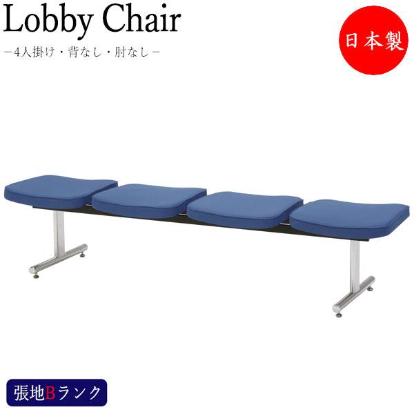 ロビーチェア 日本製 背無し 4人掛け 長椅子 待合椅子 ロビーベンチ 椅子 イス ロビー用チェア 張地Bランク MT-0546