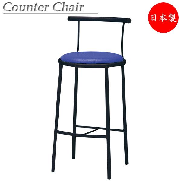 カウンターチェア スツール チェア 椅子 スタンドタイプ イス ブラック塗装 MT-0568
