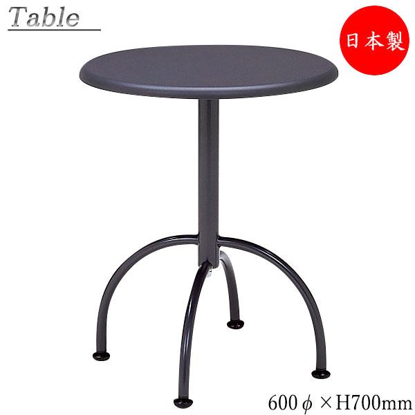 ダイニングテーブル MT-0584 コーヒーテーブル テーブル 幅60φ 高70cm 丸型 円形 ラウンド 業務用 机