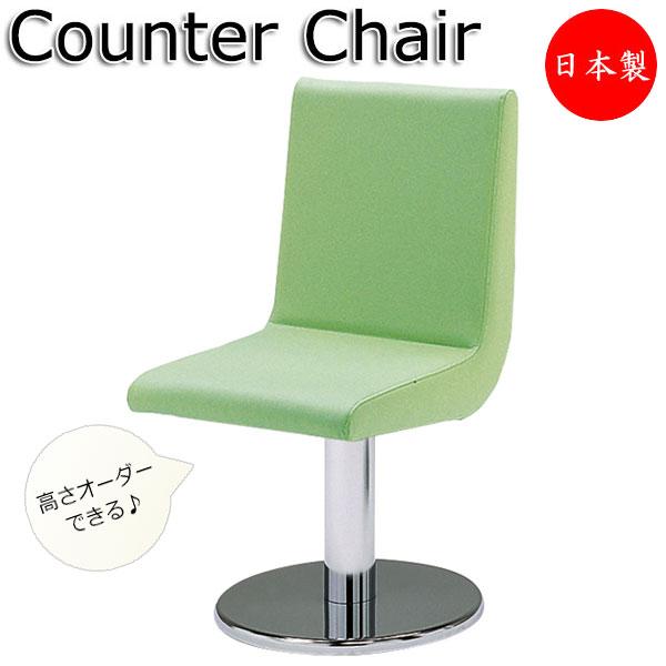 カウンターチェア MT-0600 スタンド椅子 バーチェア 高さオーダーできる メッキ