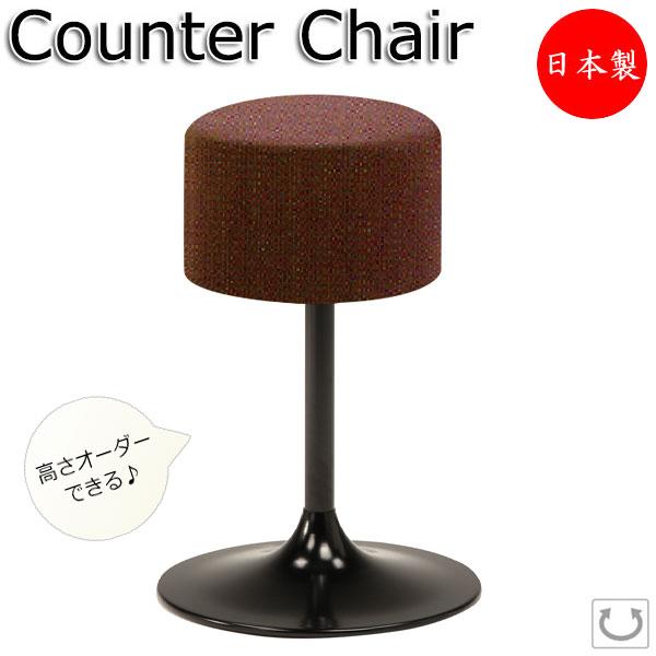 高さオーダーできる スツール チェア イス 椅子 ハイスツール カウンターチェア スタンドチェア ブラック塗装 円盤脚 布 MT-0638