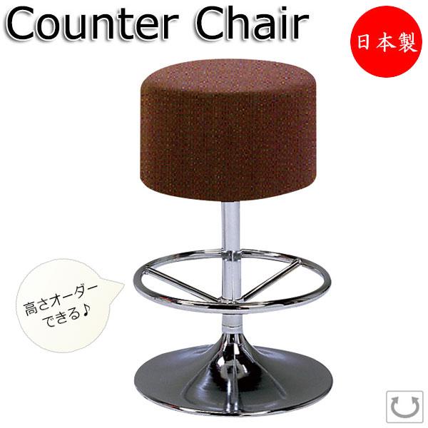 高さオーダーできる チェア イス 椅子 ハイスツール カウンターチェア スタンドチェア 足掛けリング付 布張り MT-0640
