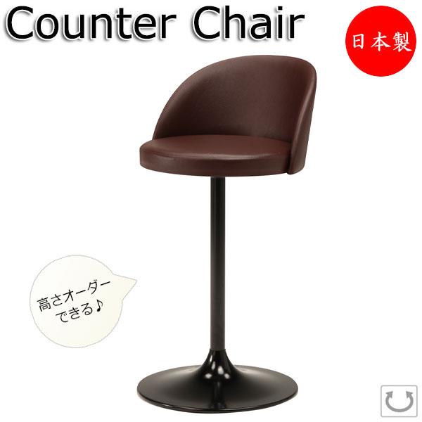 高さオーダーできる チェア チェア イス 椅子 ハイスツール カウンターチェア スタンドチェア MT-0643