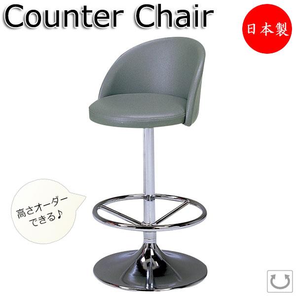 高さオーダーできる チェア イス 椅子 ハイスツール カウンターチェア スタンドチェア 足掛けリング付 レザー MT-0646