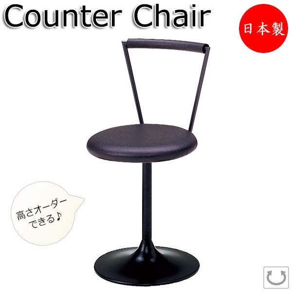 高さオーダーできるチェア イス 椅子 スタンド椅子 カウンターチェア バーチェア MT-0655