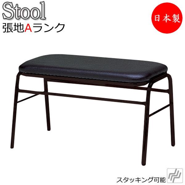 スツール チェア パイプ椅子 ベンチ 長椅子 腰掛 イス スチール ブラック 張地Aランク MT-0720