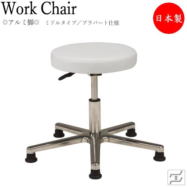万能スツール MT-0731 作業用椅子 ワーキングチェア 丸椅子 メディカルチェア 診察椅子 ミドルタイプ 背無 アルミ脚 プラパート仕様