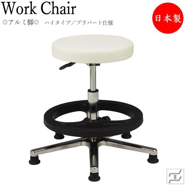 万能スツール MT-0733 作業用椅子 ワーキングチェア 丸椅子 メディカルチェア 診察椅子 ハイタイプ 背無 アルミ脚 プラパート仕様
