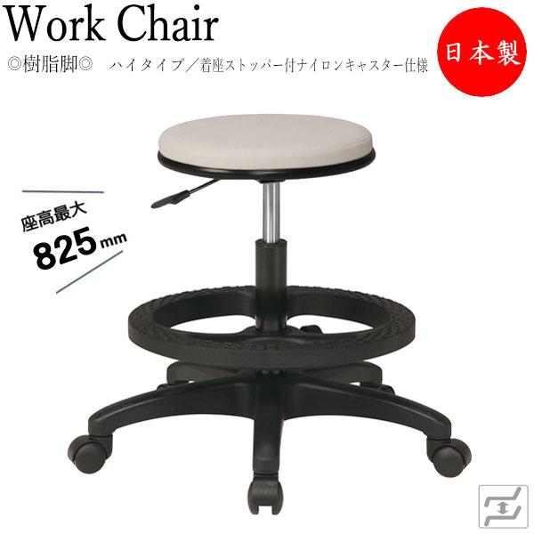 スツール 日本製 ワーキングチェア高所作業用 カウンターチェア オペレーターチェア 丸椅子 ストッパー付キャスター仕様 足掛リング付 MT-0761