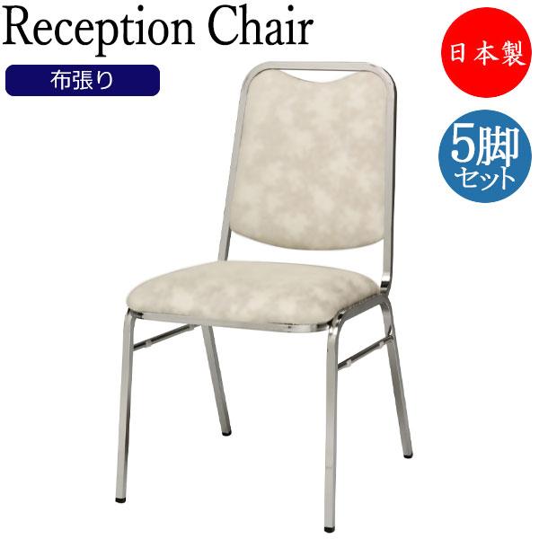 レセプションチェア 会議椅子 スタッキング 軽量スチール クロームメッキ 布張り MT-0775