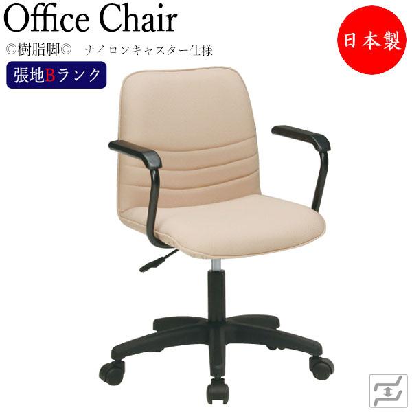 オフィスチェア 日本製 パソコンチェア 事務椅子 デスクチェア 肘付 樹脂脚 ナイロンキャスター仕様 張地Bランク MT-0791
