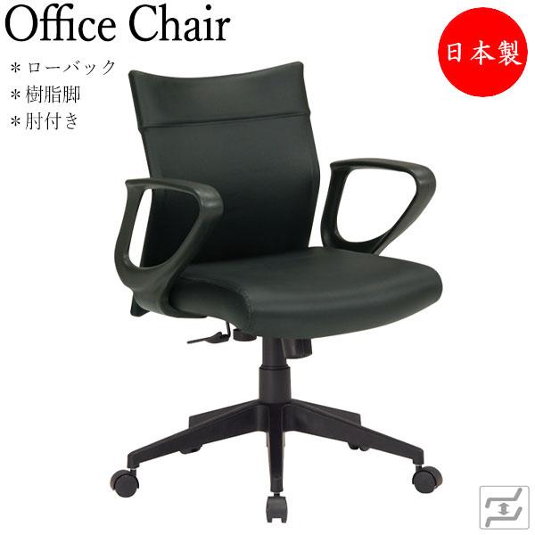 オフィスチェア 日本製 パソコンチェア 椅子 事務用チェア ローバック 肘付 ビニールレザー張り ロッキング機構 ガス昇降式 MT-0795